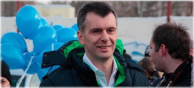 Сегодня родился политик и предприниматель Михаил Прохоров
