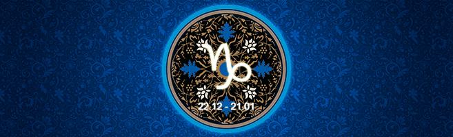 Козерог: гороскоп на завтра для мужчин и женщин