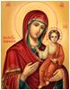 Молитвы Пресятой Богородице