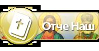 Молитвы: виды, значение, тексты молитв