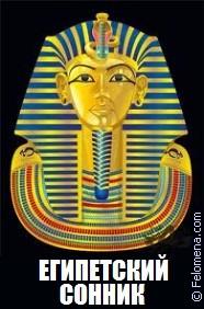 Египетский сонник