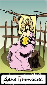 Королева (Дама) Пентаклей Таро: толкование, сочетание, что означает?