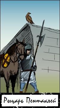 Рыцарь (Всадник) Пентаклей Таро: толкование, сочетание, что означает?