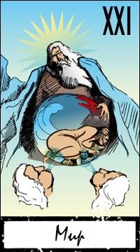 21 (Xxi) таро мир: толкование, сочетание, что означает?