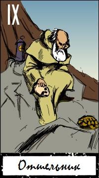 9 (IX) Таро Отшельник: толкование, сочетание, что означает?