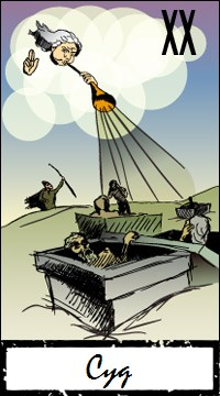 20 (XX) Таро Суд (Страшный Суд): толкование, сочетание ...: http://felomena.com/taro/arkani/starshie/sud/